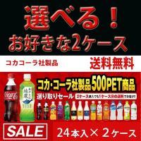 コカ・コーラ社商品選り取りセール 2ケースまとめて購入のお客様必見です。 お好きなドリンクを下記より...