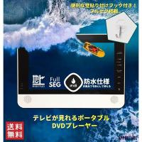ポータブルDVDプレーヤー 防水 テレビ 車載 フルセグ 安い 車 地デジ AV USBメモリ 10インチ