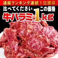 楽天ハラミランキング連続1位獲得!この価格で送料込み、もはや焼き肉やBBQの定番商品と言っても過言で...