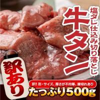 焼肉 牛タン 塩ダレ仕込み切り落とし 500g 食品 肉 牛肉 バーベキュー用 食材 訳あり わけあり