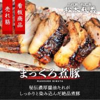 チャーシュー まっくろ煮豚 400g 三代目肉工房 松本秋義 秘伝濃厚醤油だれの煮豚 焼豚 焼き豚 豚肉 バラ肉