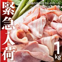 老舗のお肉屋さんが作った ベーコンの切り落とし 1kg 食品 豚肉 業務用 訳あり 数量限定特価