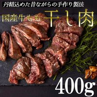お中元 ギフト 贈答 干し肉 岡山県津山名物 熟成肉 ステーキ 赤身 牛モモ肉 約400g  焼肉   エイジングビーフ ドライエイジング