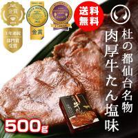 肉 ギフト 送料無料 杜の都仙台名物 肉...