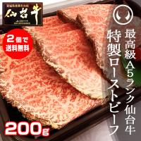 肉 牛肉 ローストビーフ 国産 お礼 肉 ギフト 牛肉 お取り寄せ 美味しい 最高級A5ランク仙台牛 特製ローストビーフ 200g お中元 お歳暮