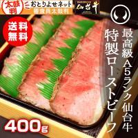 肉 牛肉 ローストビーフ 国産 お礼 肉 ギフト 牛肉 お取り寄せ 美味しい 最高級A5ランク仙台牛 特製ローストビーフ 400g 送料無料