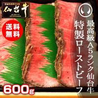 肉 牛肉 ローストビーフ 国産 お礼 肉 ギフト 牛肉 お取り寄せ 美味しい 最高級A5ランク仙台牛 特製ローストビーフ 600g 送料無料