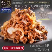 厳選した国産豚肉(生)のうで・ばら・ももの部分を主に使用し、当店のオリジナルの赤味噌風味で仕上げまし...