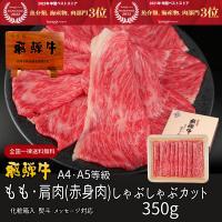 赤身肉のもも・かたはうまみが濃厚で、食べ応えがあり、噛むほど肉の味が楽しめます。  お出汁をとったお...