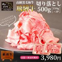 飛騨牛丼・すき焼きなどに! 冷凍でお届け!使いきりやすい250g! 岐阜県のブランド牛、飛騨牛をお手...