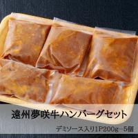 御歳暮 ギフト 贈答 御中元 お取り寄せ 静岡県産 ブランド牛        遠州夢咲牛ハンバーグ