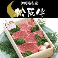 【地元実在精肉店より、伊勢路名産を贈る。】 牛肉1頭400kgの中でも5kg前後しか取れない超希少部...