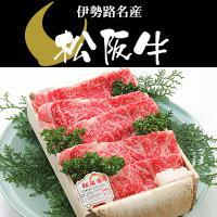 【地元実在精肉店より、伊勢路名産を贈る。】 A5松阪牛の肩ロース(クラシタ)・リブロースはすき焼きの...