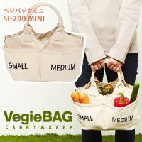 【送料無料】ベジバッグ ミニ SI-200 VEGIEBAG MINI /バッグ ランチバッグ キャンパス ショッピングバッグ |旅|pt02