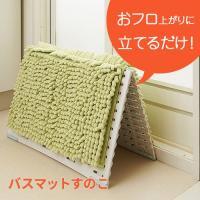 バスマットすのこ サラ&カラ バスマット干しボード ホワイト 日本製 お風呂 通気性 干す 浴室 洗面所 p1
