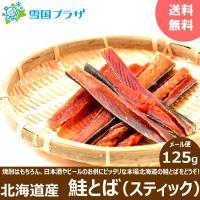 3つ以上ご購入でプレゼント対象商品!!  ■商品名:北海道産 鮭とば ■商品内容:1袋 125g ■...