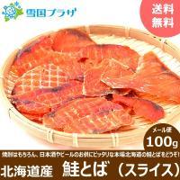 3つ以上ご購入でプレゼント対象商品!!  ■商品名:北海道産 鮭とば ■商品内容:1袋 100g ■...