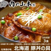 ■商品名:北海道産 豚丼の具(3食) ■商品内容:豚丼の具110g×3、たれ25g×3 ■原産地:北...