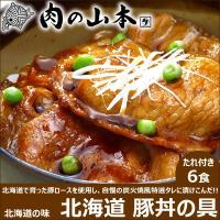 ■商品名:北海道産 豚丼の具(6食) ■商品内容:豚丼の具110g×6、たれ25g×6 ■原産地:北...