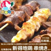 ■商品名:新得地鶏 串焼きセット ■商品内容:新得地鶏もも串40g×2本 むね串40g×2本 ササミ...
