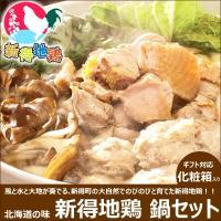 ■商品名:新得地鶏 鍋セット ■商品内容:新得地鶏もも肉250g×1 新得地鶏つみれ250g×1 鍋...