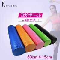●品名:ヨガポール  ●材質:EVA  ●カラー:ブラック、ブルー、オレンジ、ピンク、グリーン、パー...
