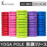 ●品名:ヨガポール  ●材質:EVA  ●サイズ:長さ約33cm×直径約14cm  ●重量:約850...