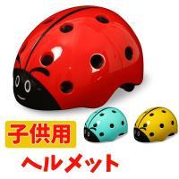 超軽量 子供用 自転車用ヘルメット  ■ブランド名 Kayiyasu XINTOWN  ■材質:PC...