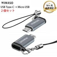 Type-C to Micro USB 変換アダプター/Micro USB to Type-C 変換アダプター OTG 56kΩレジスタ搭載 急速充電対応 MacBook/iPad/Galaxyなど機種対応 2個 Nimaso