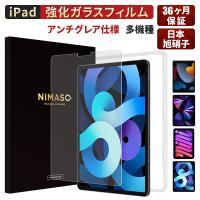 iPad Pro 10.5/Air 2019 ガラスフィルム 強化ガラス 液晶保護フィルム  防爆裂 スクラッチ防止 気泡ゼロ 指紋防止対応 硬度9H (iPad Pro 10.5, 透明) nimaso