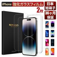 アイフォンテンフィルム iPhone8 ガラスフィルム iPhone8 iphone8plus iP...