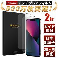 2枚 iPhone ガラスフィルム iPhone 8 7 Plus 全面保護 フィルム アイフォン 全面保護 フルカバー