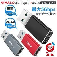 Type-C to USB 変換アダプター 両面USB3.0 高速データ伝送 USB Type C 変換 小型 軽量 スマホ パソコン等対応 1個 Nimaso