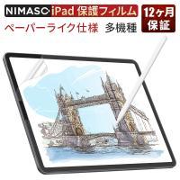 Nimaso iPad Pro 12.9 インチ(2018秋新型)/ Pro 11 インチ ペーパーライク 保護フィルム ガイド枠付き 紙のような描き心地 Face ID対応