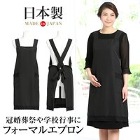 [ブラックフォーマル 喪服 礼服 レディース 女性用 エプロン フリーサイズ 小さいサイズ 大きいサ...