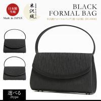 [フォーマルバッグ バッグ ブラックフォーマル 日本製生地 米沢織 喪服 礼服 レディース 女性用 ...