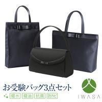 [お受験 バッグ お受験バッグ セット フォーマルバッグ 日本製 岩佐 ママ 母  フォーマル セレ...