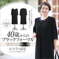 [ブラックフォーマル 喪服 礼服 レディース 女性用 ワンピース スーツ 大きいサイズ 小さいサイズ...