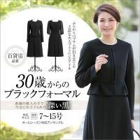 [ブラックフォーマル 喪服 礼服 レディース 女性用 ワンピース スーツ アンサンブル 大きいサイズ...
