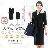 [セレモニースーツ レディース 女性用 スカート ブラック スーツ 小さいサイズ 大きいサイズ 入学...