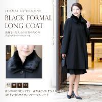 [コート ラビットファー ブラックフォーマル  喪服 礼服 レディース 女性用 小さいサイズ 大きい...