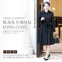 [ブラックフォーマル 喪服 礼服 レディース 女性用 コート 小さいサイズ 大きいサイズ プチサイズ...