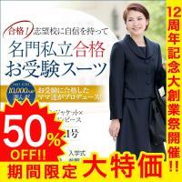 [お受験スーツ 紺 レディース アンサンブル 女性用 ワンピース スーツ 小さいサイズ 大きいサイズ...