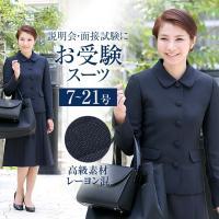 [お受験スーツ 鹿の子織り 紺 レディース アンサンブル 女性用 ワンピース スーツ 小さいサイズ ...