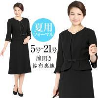 [ブラックフォーマル 喪服 礼服 夏用 夏 レディース 女性用 ワンピース スーツ 大きいサイズ 小...