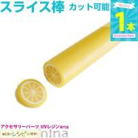 ■商品名 フルーツスライス棒 大 レモン ■注意事項 製品の性質上、輸入品と言う事もあり小キズや色ム...