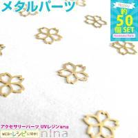 ■商品名  桜の花 約50個  ■注意事項  製品の性質上、輸入品と言う事もあり小キズや色ムラ、形に...