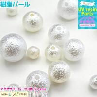 ■商品名  コットンパール風樹脂パール  ■カラー  ホワイト/キスカ  ■入数  6mm 20個 ...