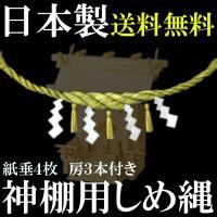 【日本製】神棚用しめ縄 約70cm 日本製 房3本紙垂4枚付き 神棚 しめ縄 お正月飾り