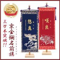 大特価特大金襴名前旗単品!  可愛いブルーの収納箱付き! 旗サイズ:25×52cm